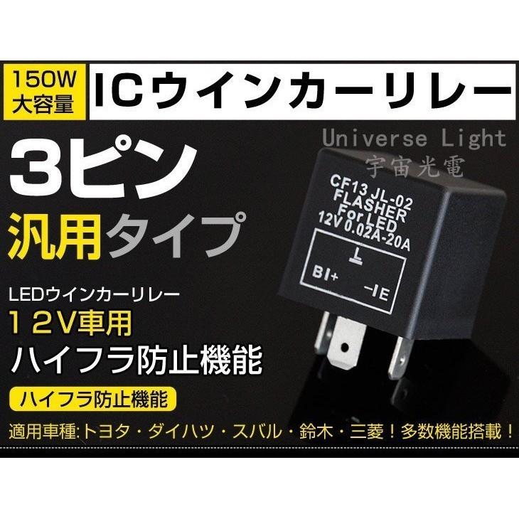 LED 3P 繼電器 TOYOTA 裕隆 本田 三菱 防快閃 方向燈改燈不快閃 1156 1157 7440 7443