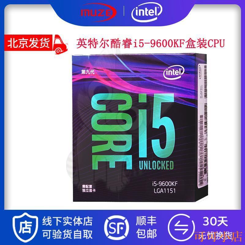 【可可小店】Intel/英特爾 酷睿i5 9600KF 9400F 9100F奔騰G5400盒裝處理器CPU