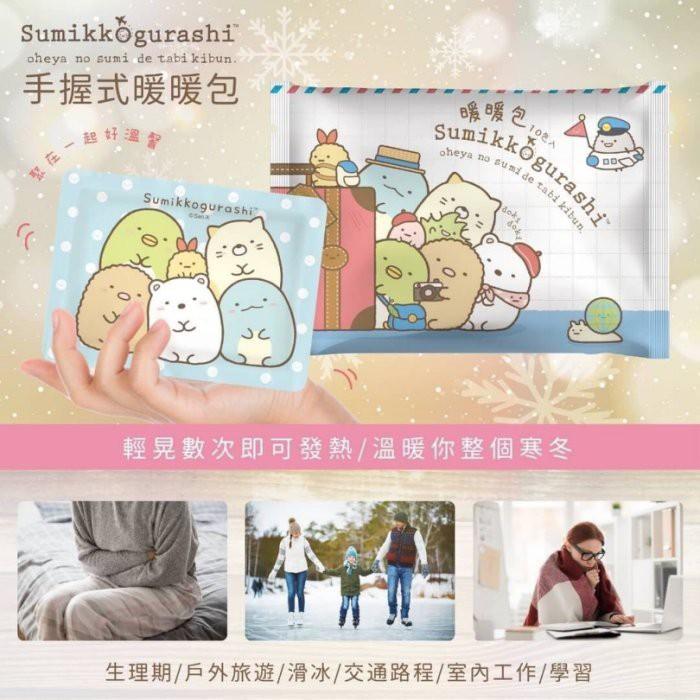 【預購】角落生物 暖暖包 ~~10入/包~~