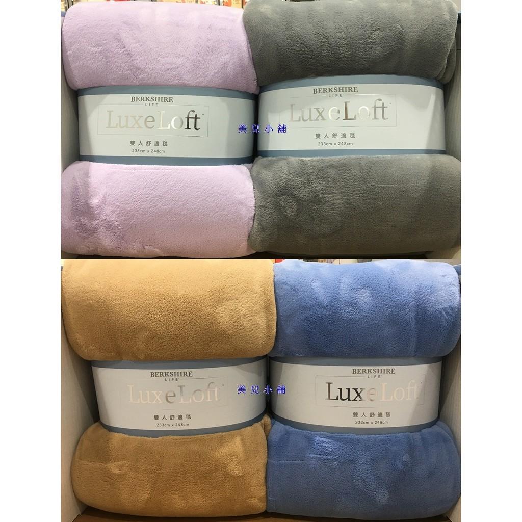 美兒小舖COSTCO好市多代購~Berkshire Life雙人舒適毯/隨意毯/毛毯-3款顏色233x248cm(1入)