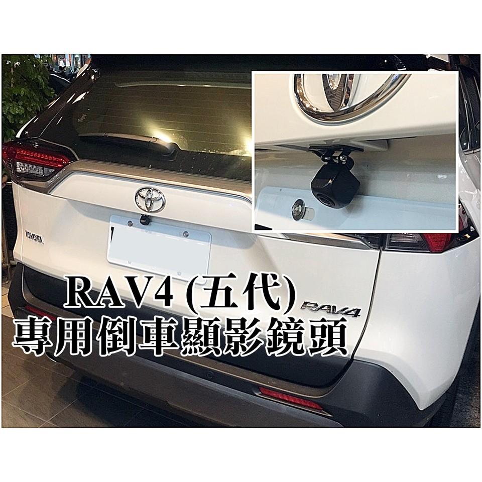 TOYOTA RAV-4 RAV4 五代 專用倒車鏡頭 專用插PIN接原廠主機  不用轉接線,免接電 倒車顯影 現貨