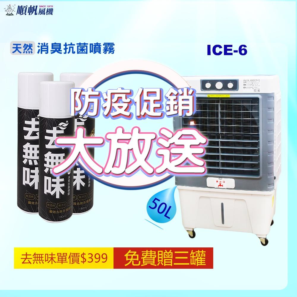 [順帆]16吋冰晶水冷扇ICE-6/大水箱50L,冰晶水冷扇,移動式,工廠必備,戶外活動+加贈三罐去無味消臭抗菌噴霧