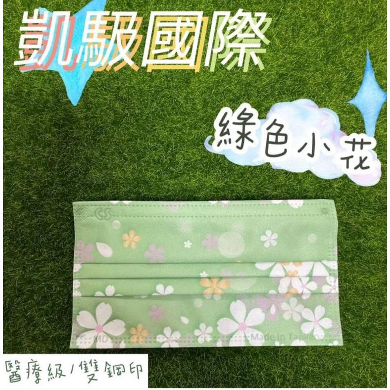 凱馺國際醫療口罩,綠色小花/藍雪花/滿天星(藍愛心),黛妃紫,嫣紅,30入盒裝,MD雙鋼印