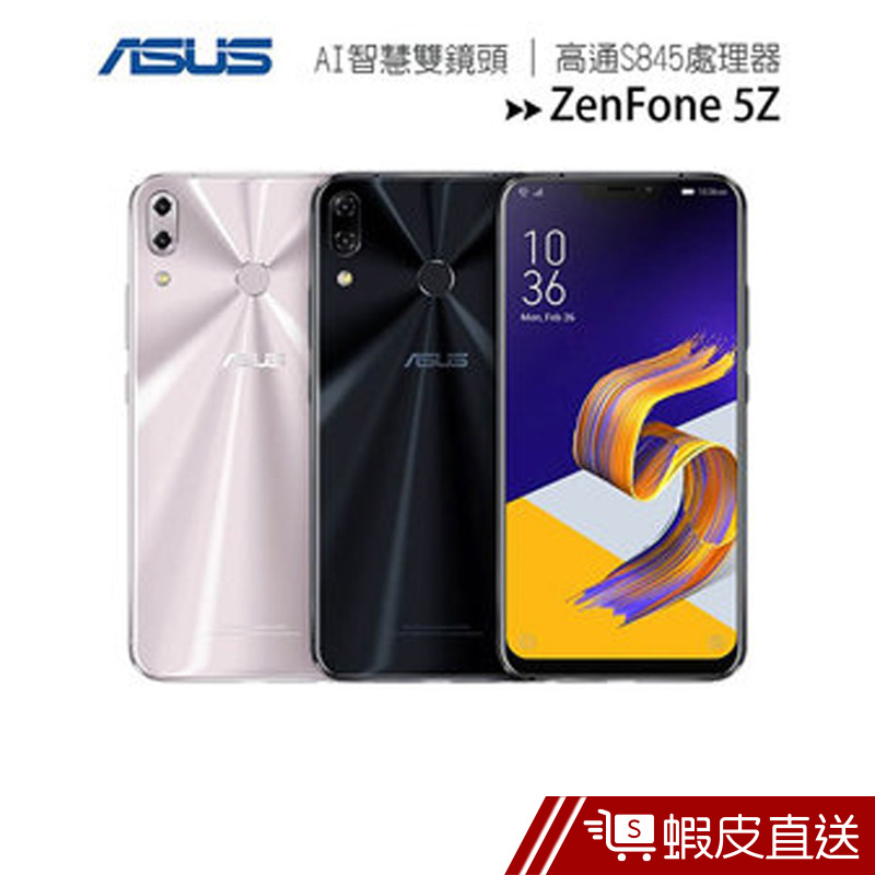 ASUS  Zenfone 5Z ZS620KL 6G/128G 蝦皮24h 現貨