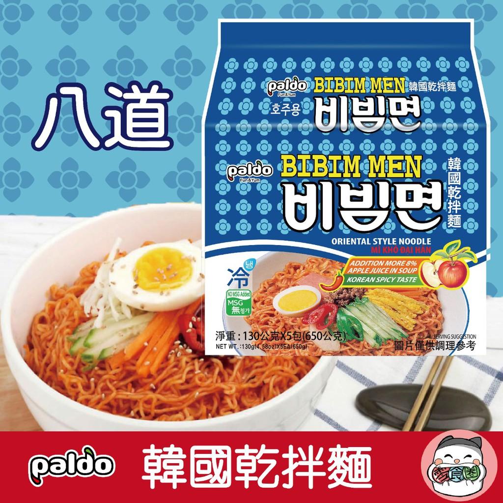 韓國 八道 Paldo 韓式香辣冷拌麵 BIBI乾拌麵【零食圈】