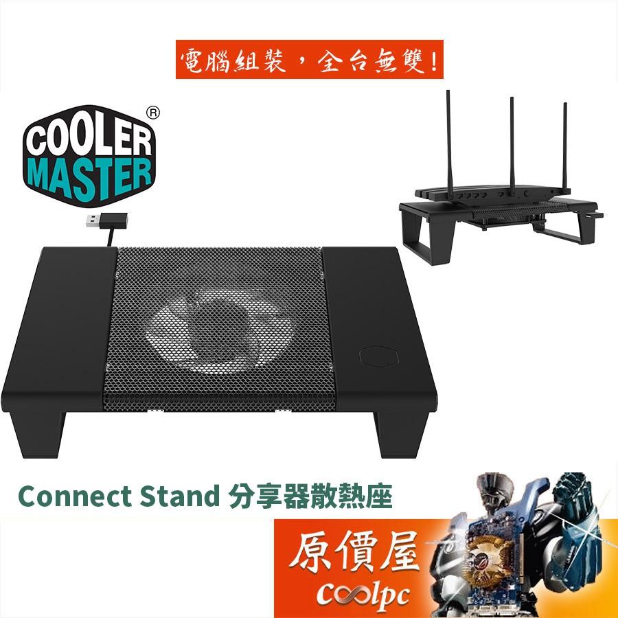 Cooler Master酷碼 Connect Stand 網通設備/散熱架/原價屋