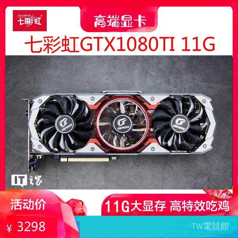 七彩虹GTX1080TI 11G烈焰戰神 GTX1080 8G 1070TI 8G直播遊戲顯卡