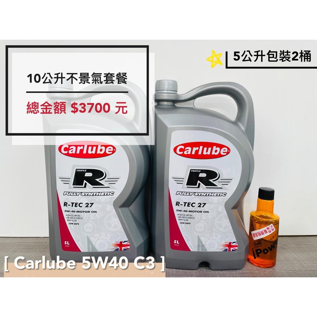 十公升 B機油套餐 🚗 Carlube  5W40 C3 (汽/柴) 全合成 + I POWER 植物性 汽油精