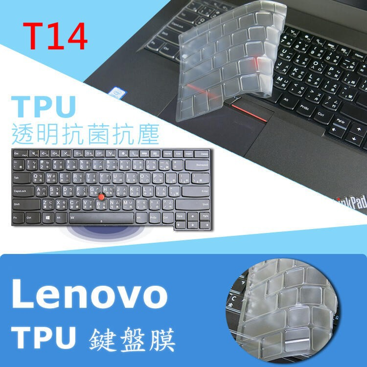 Lenovo ThinkPad T14 抗菌 TPU 鍵盤膜 鍵盤保護膜 (Lenovo14506)