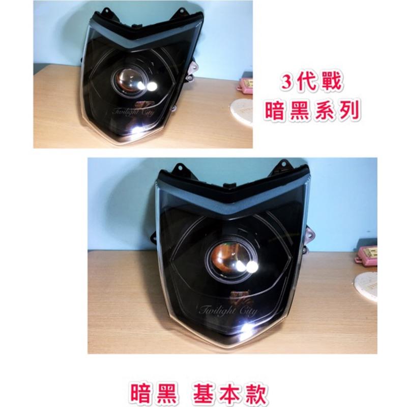 三代 勁戰 個別下標區(暗黑 基本款)led魚眼模組大燈 勁戰一代二代三代四代 非 hid魚眼