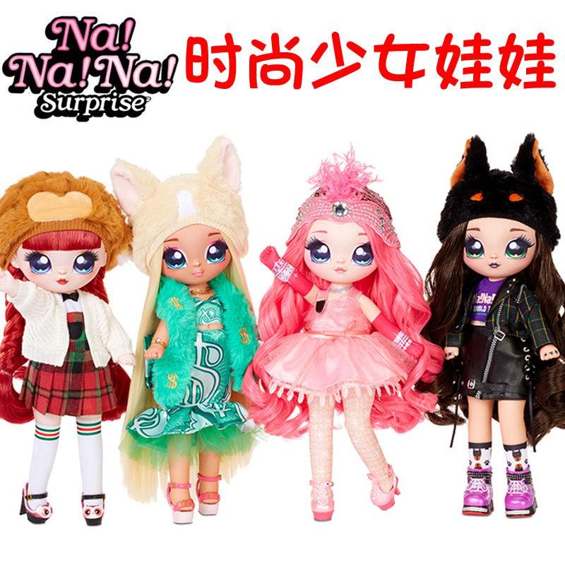 【關注小店有抵用卷】正版nanana surprise娜娜娜驚喜布偶少女波姆時尚娃娃女孩玩具