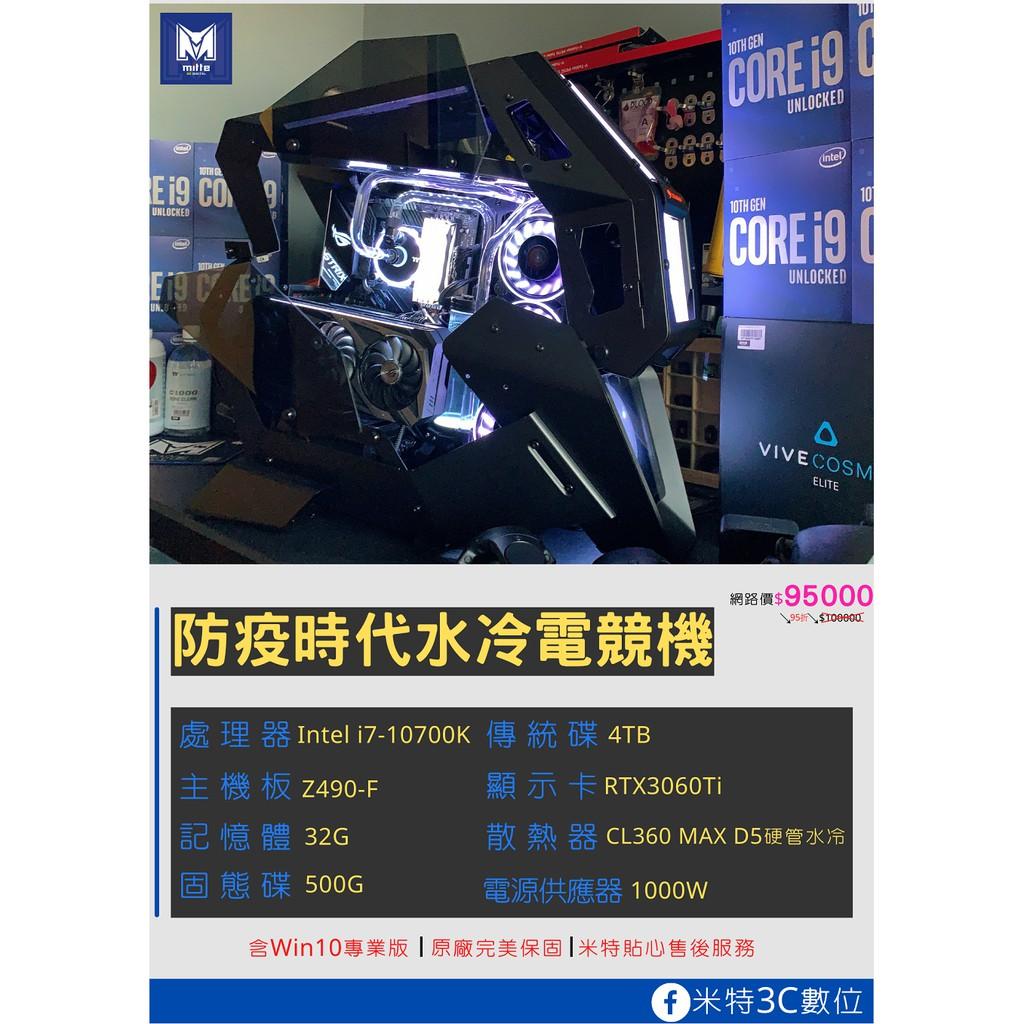 [米特3C數位] 防疫時代水冷電競機 i7-10700K/32G/RTX3060Ti