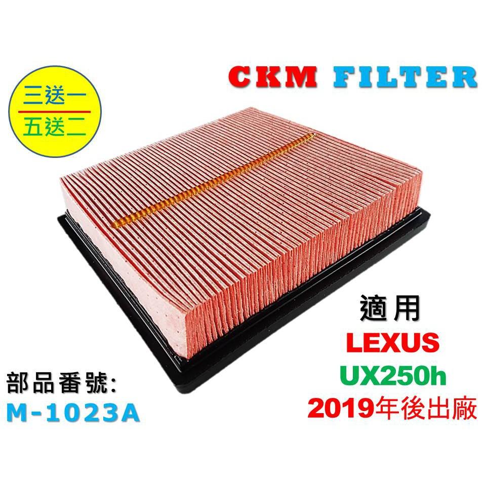 【CKM】凌志 LEXUS UX250h UX250H 19年後 超越 原廠 正廠 空氣濾芯 引擎濾網 空氣濾網 濾蕊