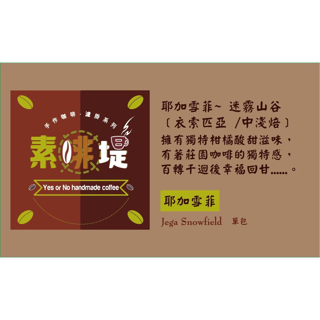 手作濾掛咖啡-耶加雪菲(迷霧山谷/淺焙)