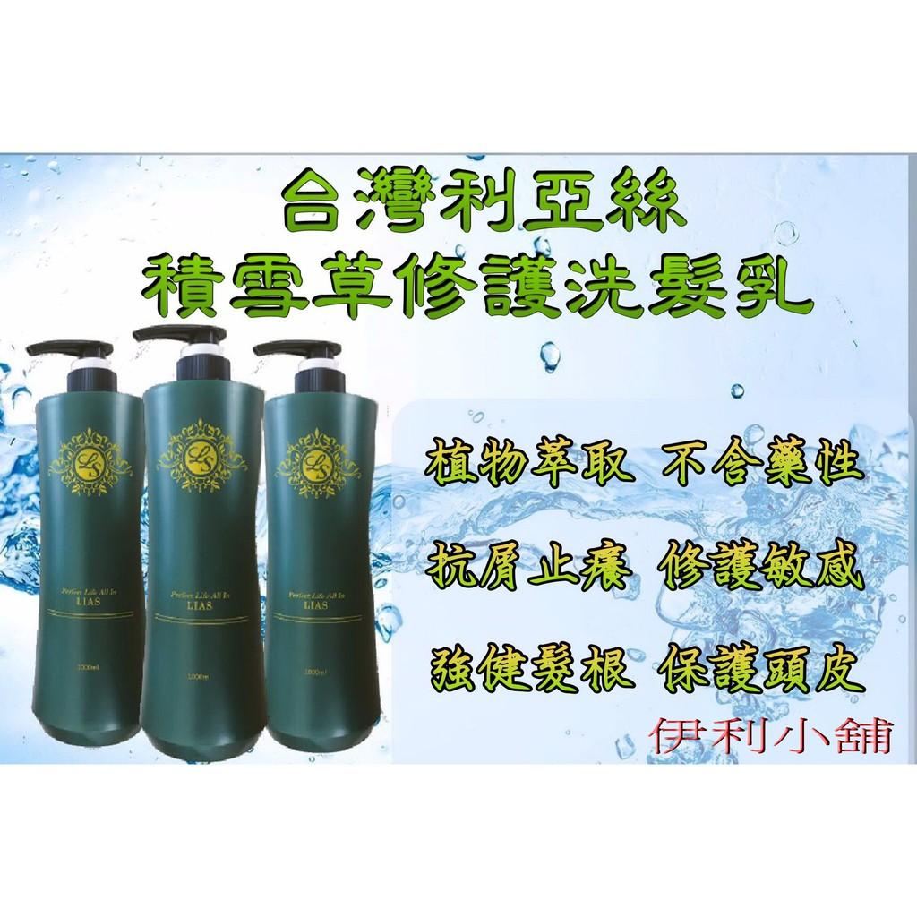 台灣利亞絲#抗屑止癢 積雪草修護洗髮乳-1000ML