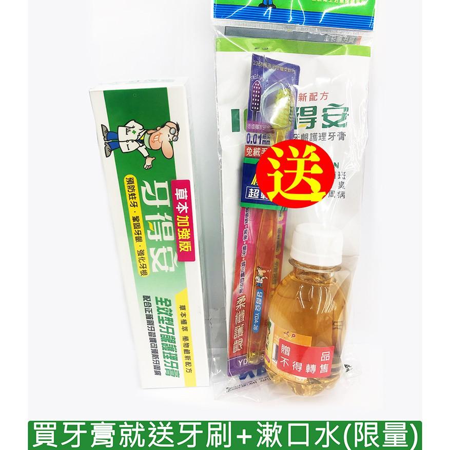 牙得安 全效型 牙齦護理 牙膏120g (限量送牙刷)