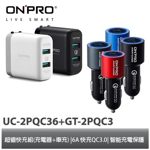 UC-2PQC36 QC3.0 6A快充USB急速充電器+ GT-2PQC3 6A雙快充3.0急速車用充電器【快充組】