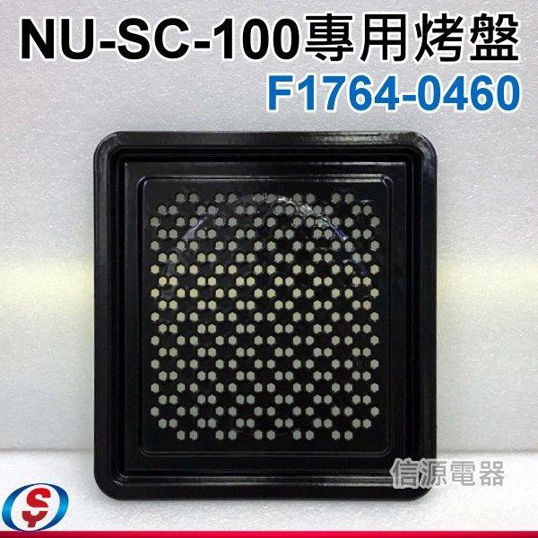 【Panasonic 國際牌 蒸氣烘烤爐 NU-SC100專用烤盤】F1764-0460