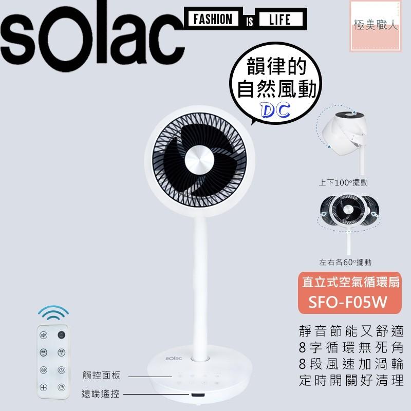【sOlac】DC直流渦輪直立式8吋3D空氣循環扇 SFO-F05W 電風扇 直流扇 靜音節電 遙控擺頭 自然風 公司貨