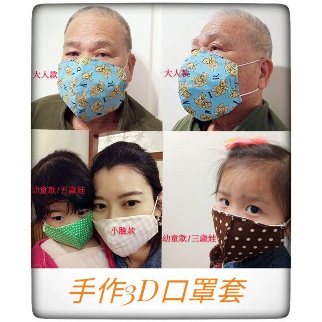 (手工製) 3D立體口罩套 純棉 快速出貨 幼童 小臉 大人 小孩專用 可水洗 防護套.