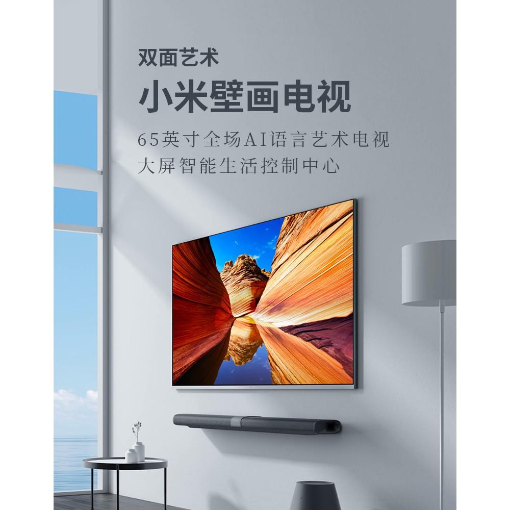 《代購》小米壁畫電視, 65吋含soundbar、低音炮。