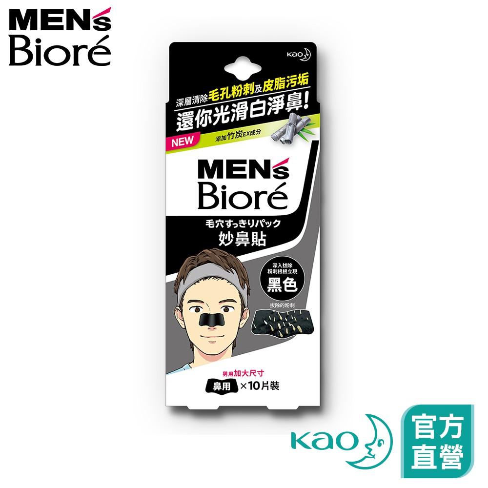 【Men's Bioré】男性專用妙鼻貼(黑色) 10片裝│花王旗艦館