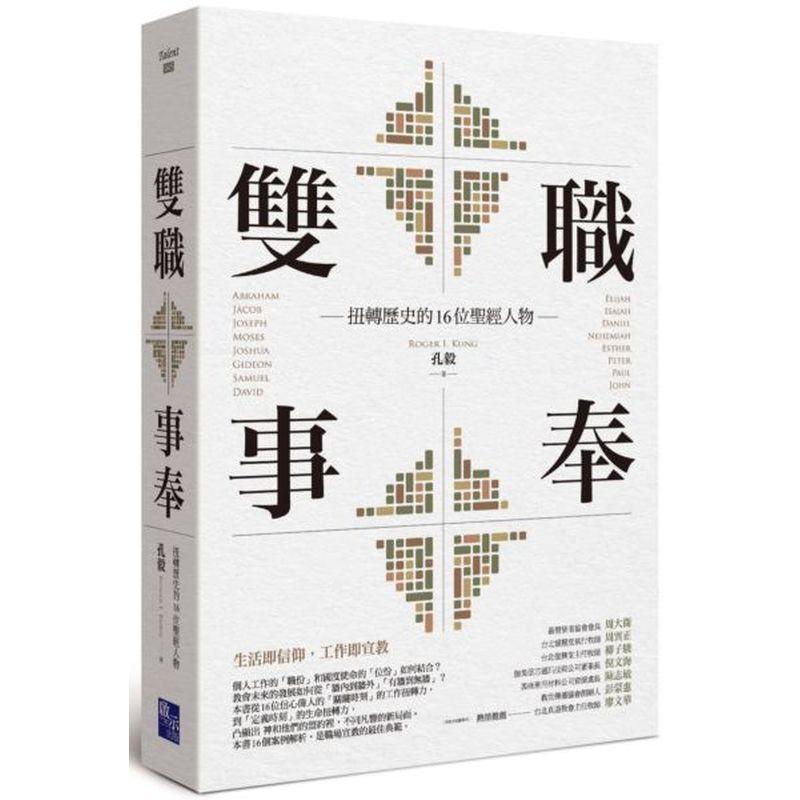 雙職事奉:扭轉歷史的16位聖經人物【城邦讀書花園】