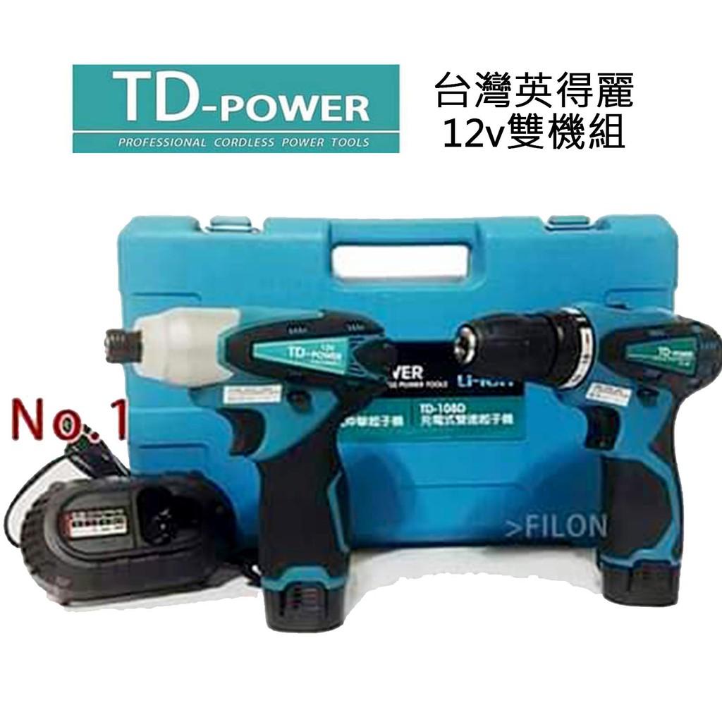 【寶島工具】英得麗 TD-POWER  12V 雙機駔  單機組  衝擊起子機  電鑽  TD-128 牧田 TD090