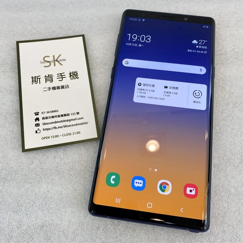 $SK斯肯手機 android 二手 Samsung Galaxy Note 9 128G 高雄實體店 保固7天