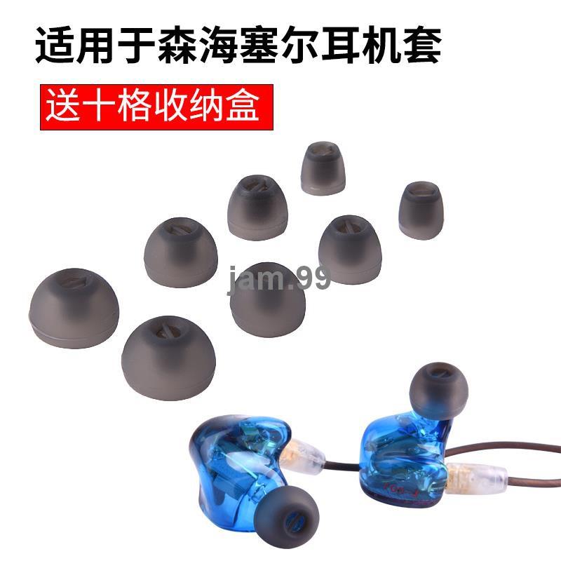 💐🎀適用森海塞爾cx300s入耳式耳機硅膠耳套CX6.00 CX7.00耳帽耳機套