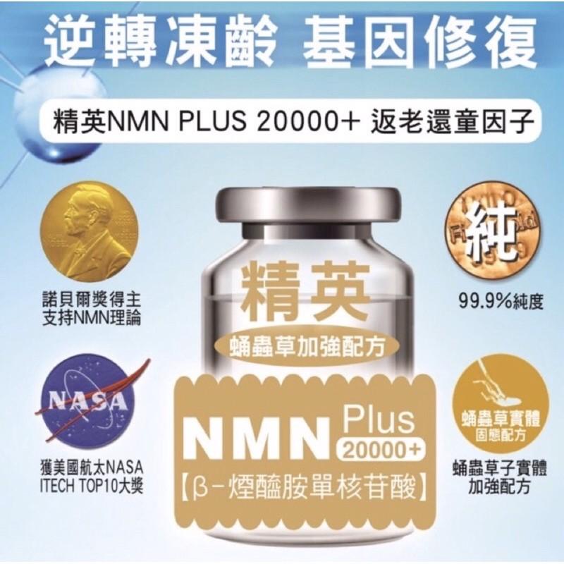 現貨免等🔥歐美升級加強版🔥精英 NMN Plus 20000+ 活化基因