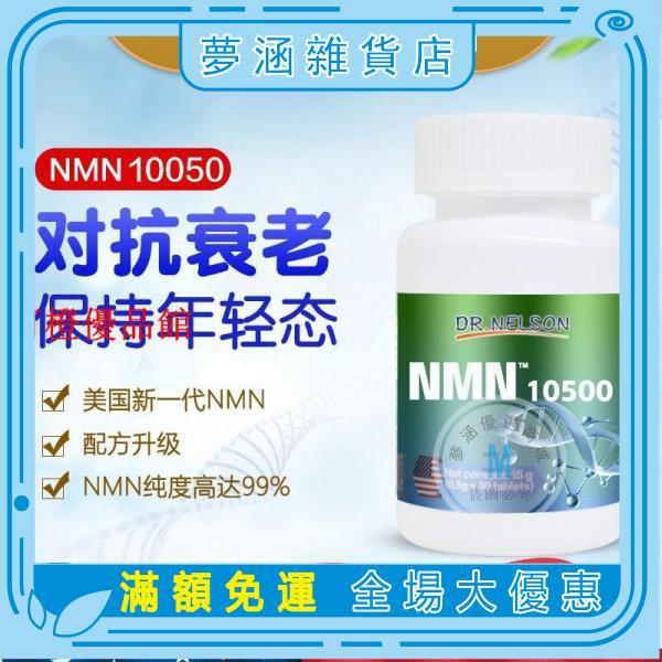 美國原裝進口NMNβ-煙酰胺 NMN10000單核甘酸NAD+補充-夢涵雜貨店