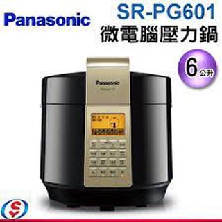 出清 全新品【Panasonic國際牌】6L微電腦壓力鍋(SR-PG601)-黑金色 臺北市