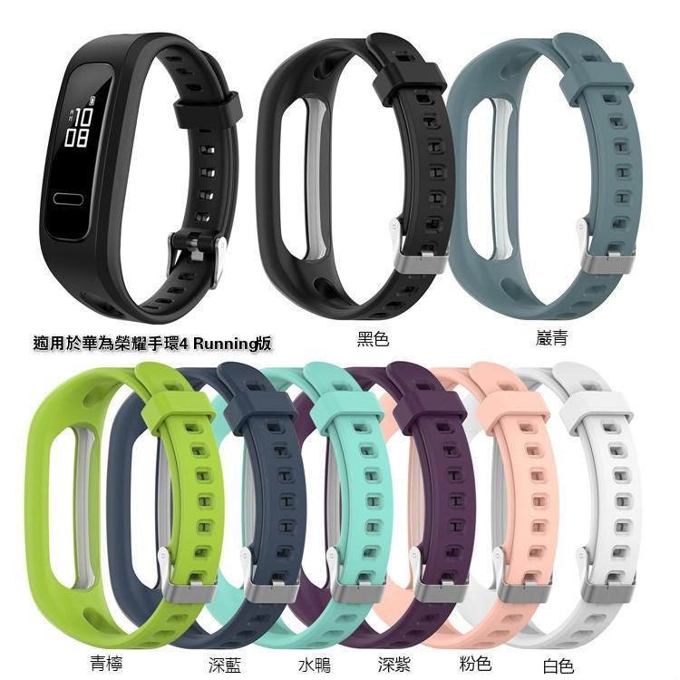 矽膠手錶帶 運動腕帶 適用於華為榮耀手環4 Running版 ,手環band 3e