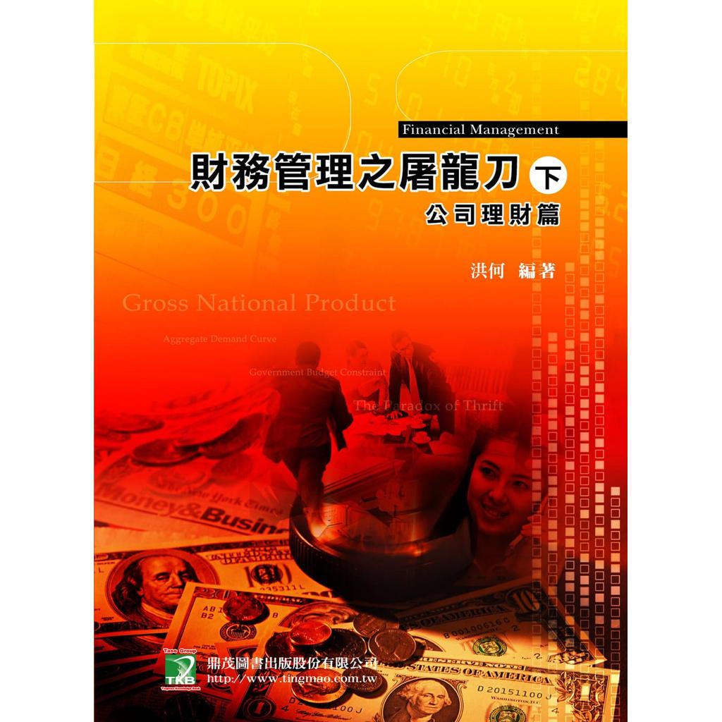 《大碩教育》財務管理之屠龍刀 9789862262276