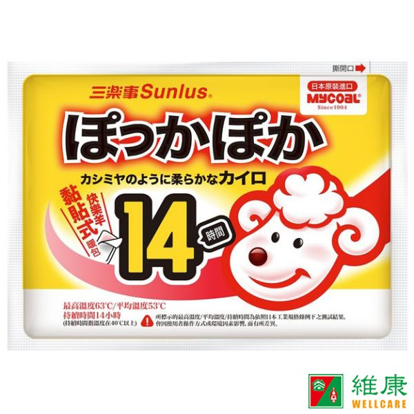 三樂事 快樂羊 黏貼式暖暖包14H 10片/包 維康 限時促銷 1215