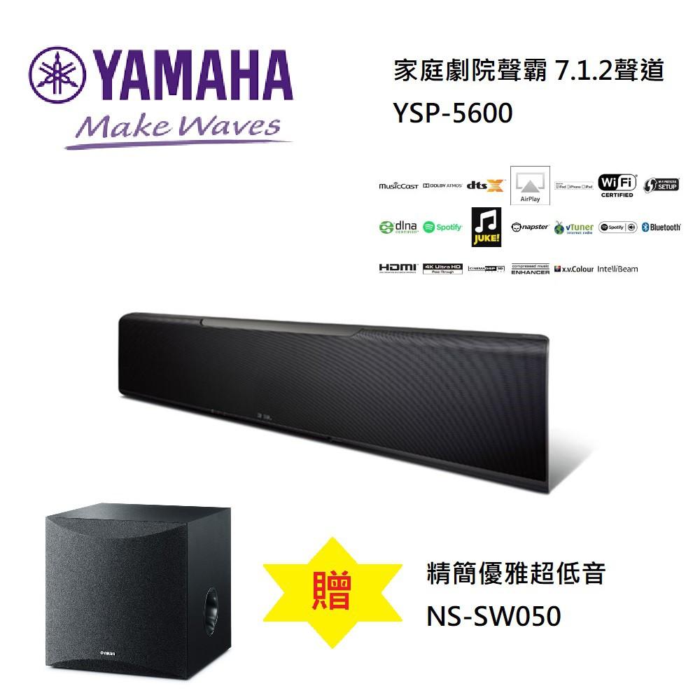 YAMAHA YSP-5600 家庭劇院聲霸 7.1.2聲道 YSP-5600 隨貨送SW050重低音【領券再折扣】