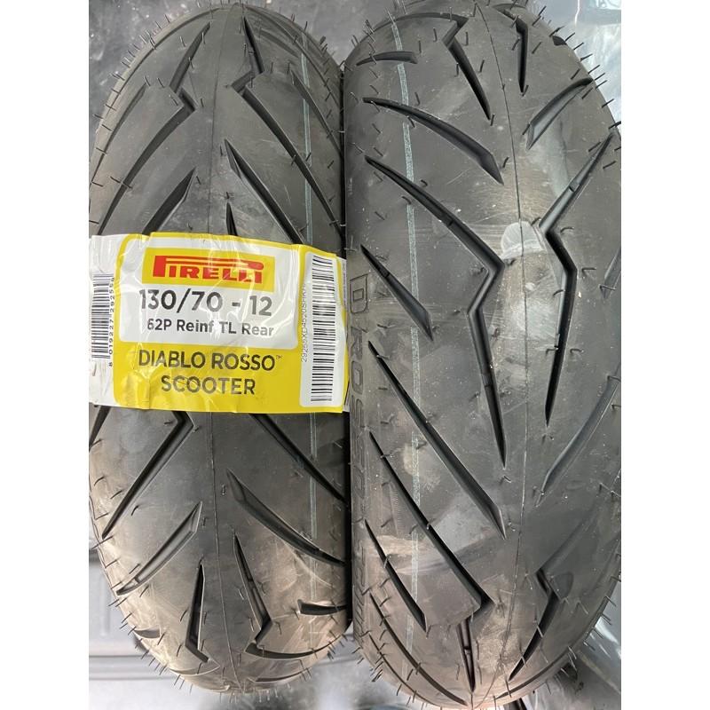 #超商取貨 Pirelli 倍耐力 紅惡魔 Rosso 130/70-12 130 70 12 TT93 天使胎 S98