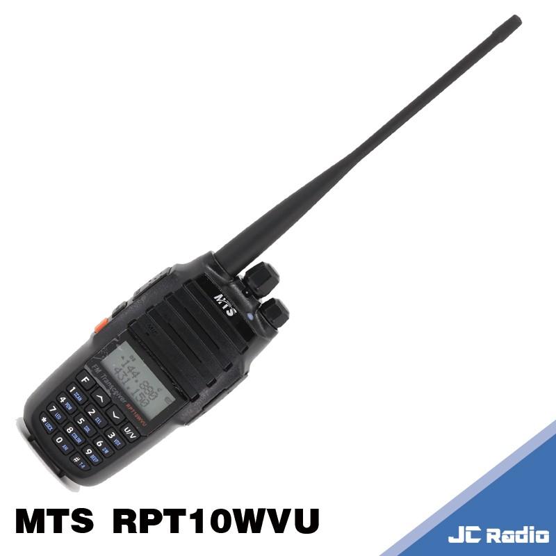 MTS RPT10WVU 雙頻無線電對講機 10W大功率 可作為中繼台 (單支入)