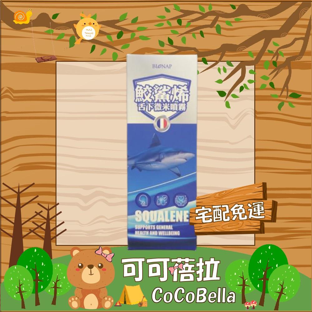 🎀可可蓓拉🎀BIONAP 深海鯊烯防異組【5瓶】