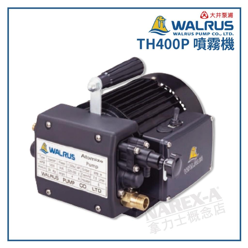 【拿力士概念店】 WALRUS 大井泵浦 TH400P 大井噴霧機∞含稅附發票