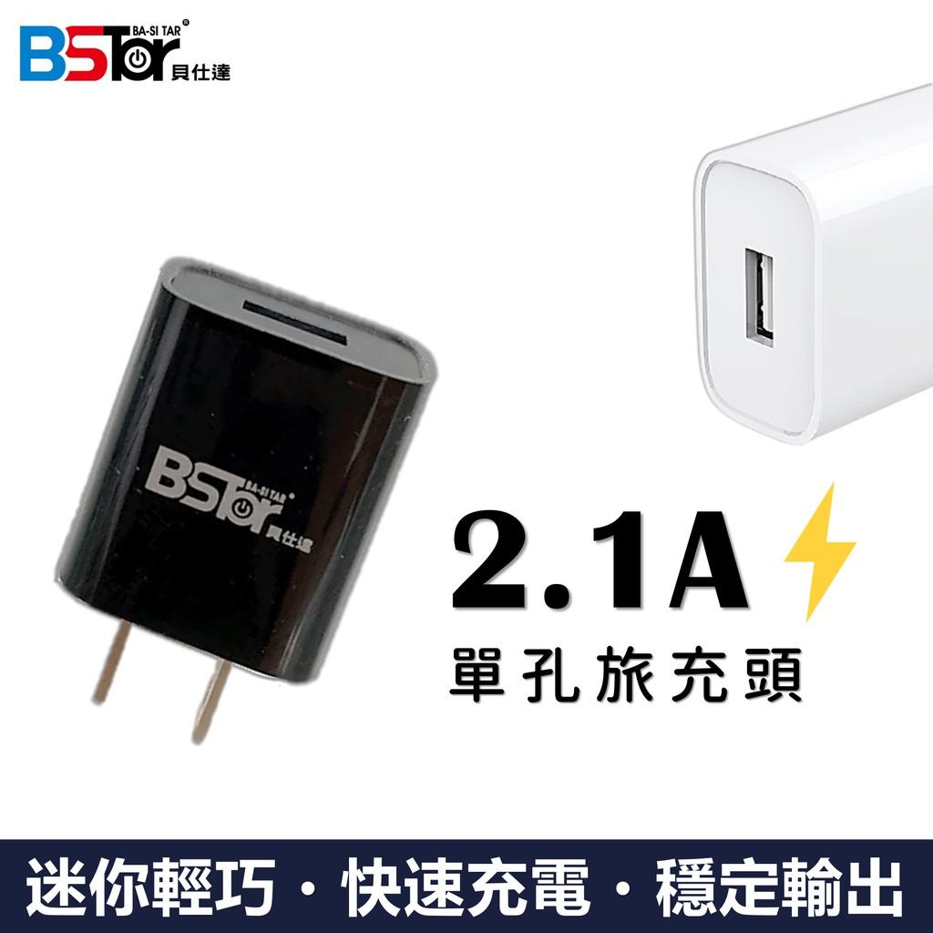 【BSTar貝仕達】2.1A單孔旅充頭 單孔USB 迷你輕巧充電器 快速充電 iPhone 安卓