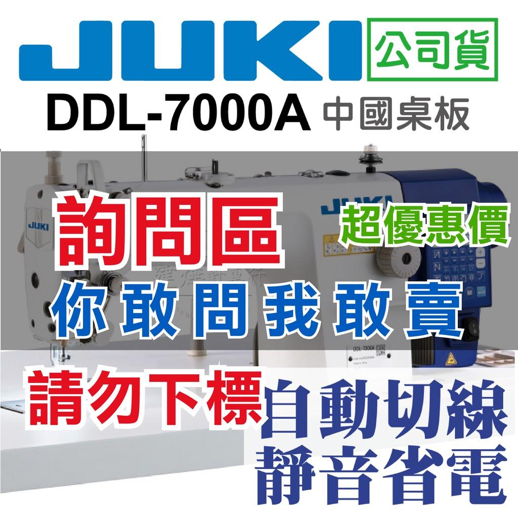 詢問區- JUKI 工業用 縫紉機 DDL-7000A 中國製桌板 自動切線 省電靜音馬達 ■ 建燁針車行 ■