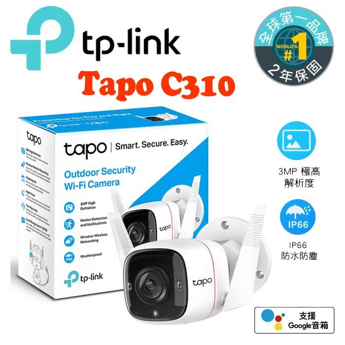 TP-Link Tapo C310 高解析度 戶外防水 WiFi無線智慧 高清網路攝影機 監控攝影機