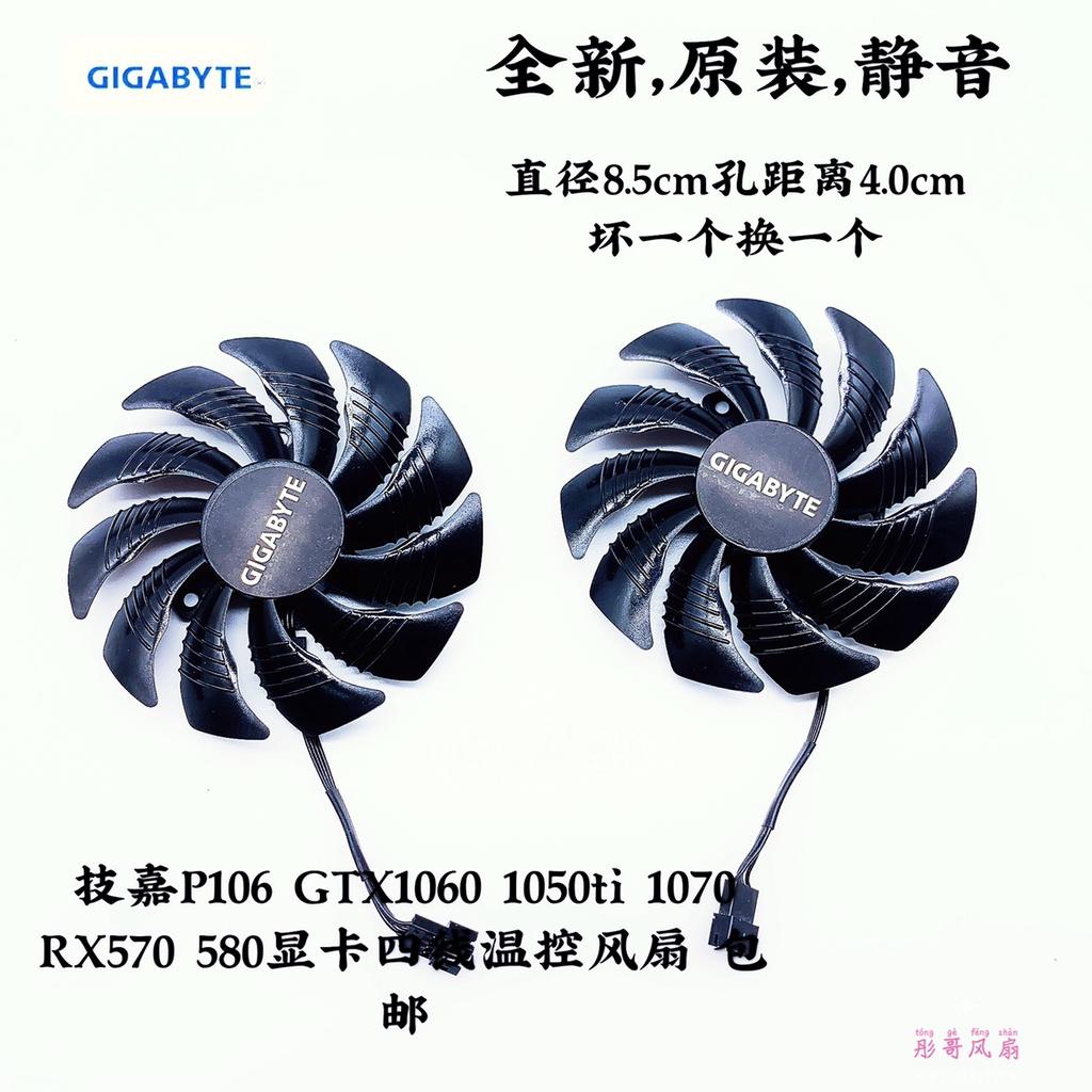 技嘉P106 GTX1060 1050ti 1070 RX470 RX570 580顯卡風扇直徑85MM
