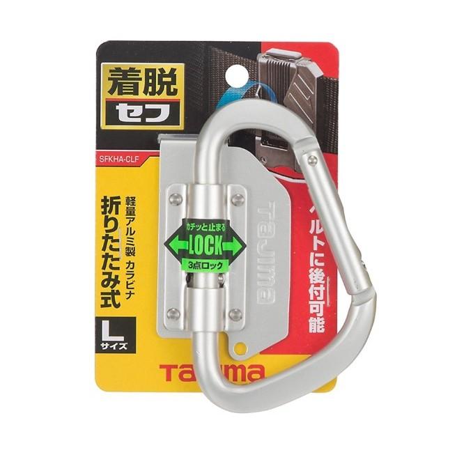 【台南南方】TAJIMA 田島 工具 掛勾 快扣式 掛勾 工具袋 工具腰帶 安全扣 SFKHA-CLF