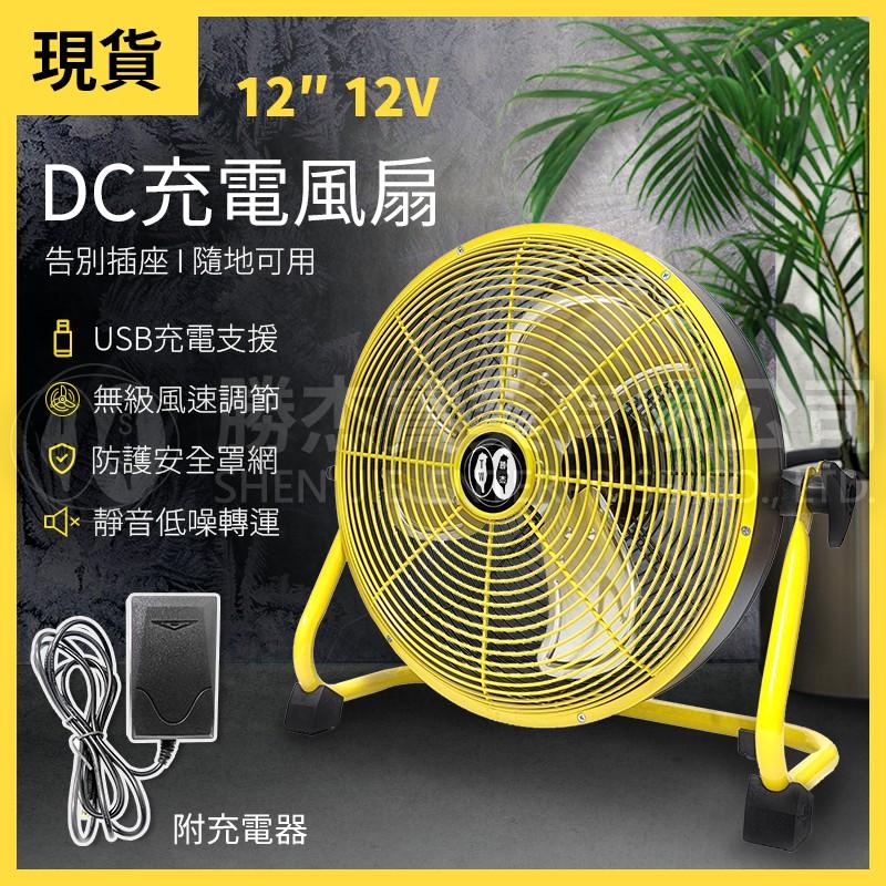 現貨【勝杰風機】 DC充電式風扇 露營風扇 12吋直流風扇 12吋充電風扇  靜音電風扇 電風扇 循環扇 台灣出貨