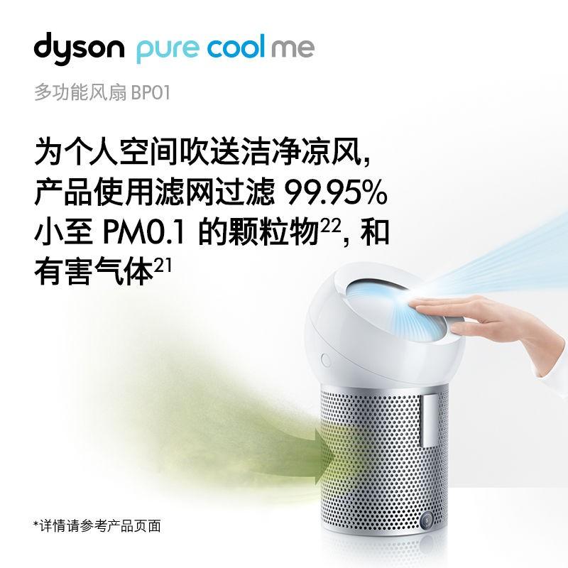 HQ-Dyson戴森BP01多功能風扇空氣凈化器無葉家用電風扇