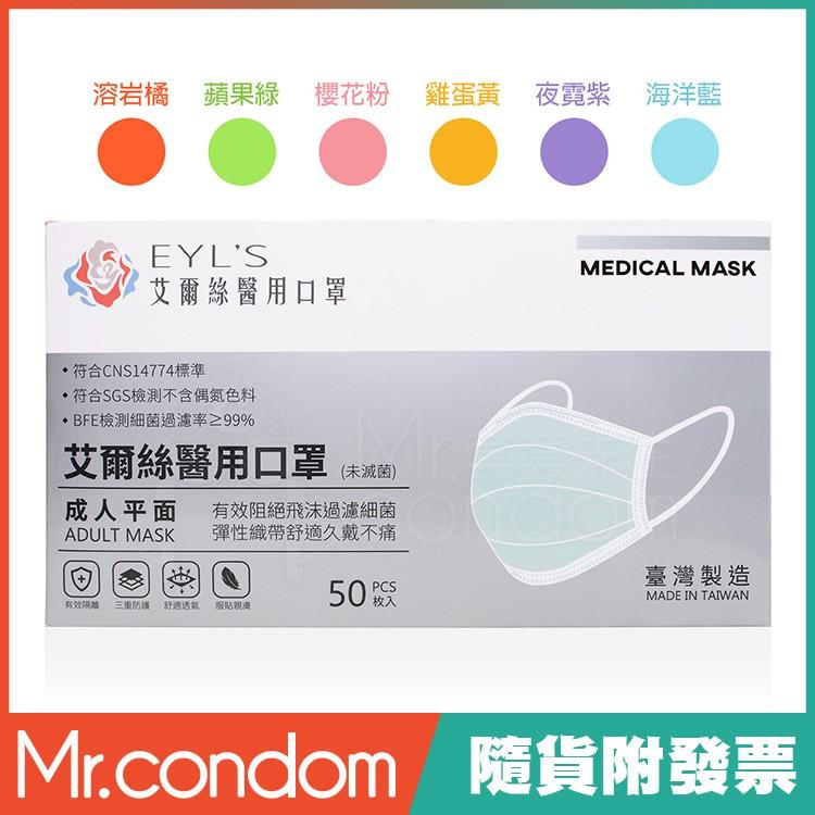 台灣製雙鋼印 艾爾絲 成人醫療防護口罩 50枚入(未滅菌) 櫻花粉/橘色/黃/紫/綠/藍 【套套先生】