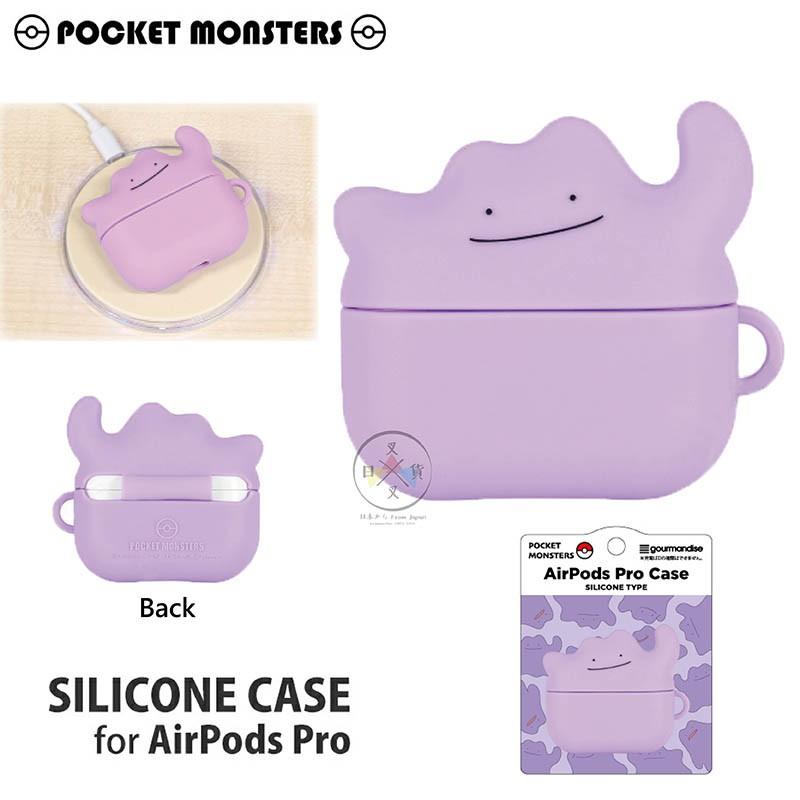 叉叉日貨 預購11月 精靈寶可夢 百變怪 Airpods Pro立體矽膠保護套 日本正版【iP50768】
